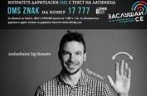 Дарителска кампания за изграждане на Национален център за жестови услуги за хора с увреден слух