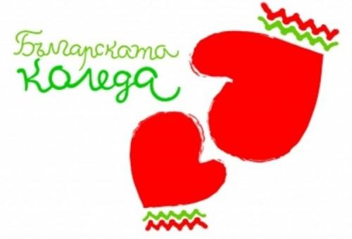 Българската Коледа търси доставчик на лекарства