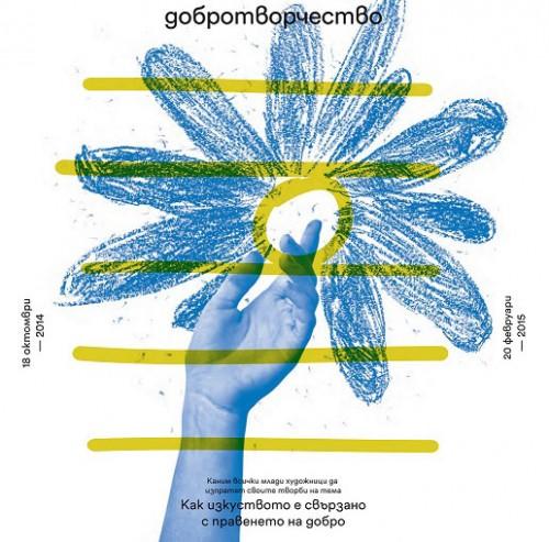 """...И избраните картини и скулптури в конкурса """"Добротворчество"""" са..."""