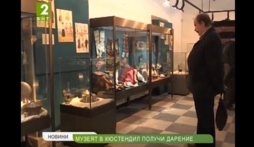 Музеят в Кюстендил получи дарение