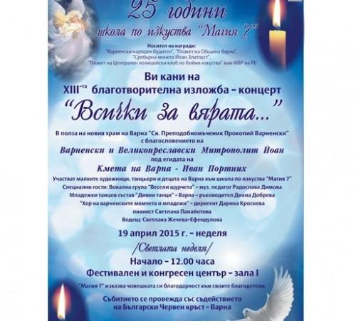 Благотворителен концерт и изложба в подкрепа на храм