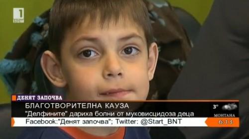 """Организация """"Делфините"""" направи дарение за болните от муковисцидоза деца"""