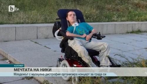26-годишният Николай Божиков събира пари за читалището в Калофер