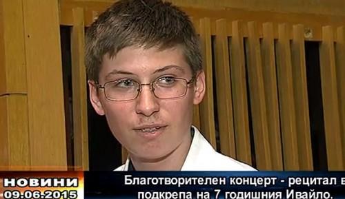 15-годишен пианист ще свири в подкрепа на Ивайло