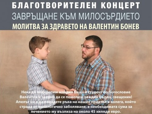 Благотворителен концерт в подкрепа на студента по богословие Валентин Бонев