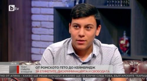 Историята на 15-годишния Марсело от ромското гето до колежа в Кеймбридж