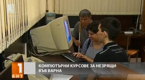 Курсове по компютър за незрящи във Варна