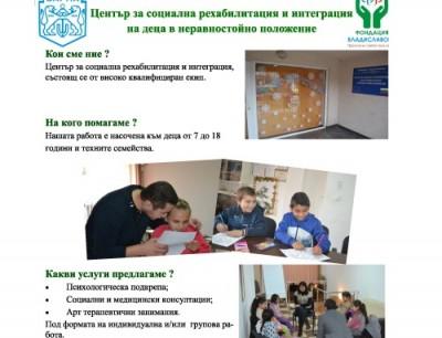 Център за социална рехабилитация и интеграция на деца в неравностойно положение