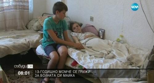 36-годишна жена от Дупница се бори с онкозаболяване