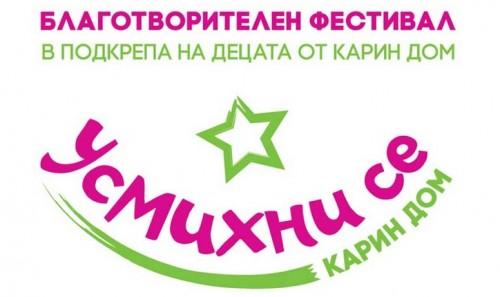 """Карин дом"" организира благотворителен фестивал"