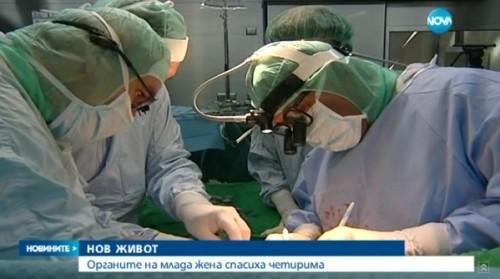Жена в мозъчна смърт даде шанс за живот на трима