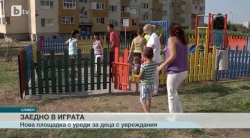 В Сливен вече има площадка с уреди за деца с увреждания