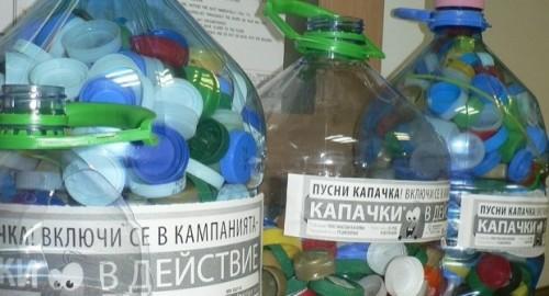 Зелена благотворителност събра 12 тона капачки от бутилки