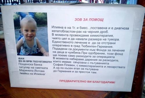 Благотворителен футболен турнир събра 2385 лв. в помощ за малката Илияна