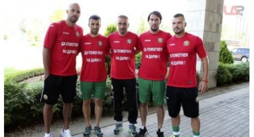 Футболните национали се включиха в благотворителна кампания