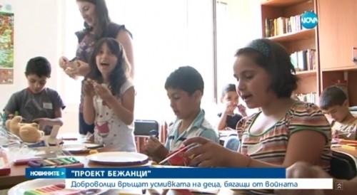 Доброволци връщат усмивката на деца, бягащи от войната