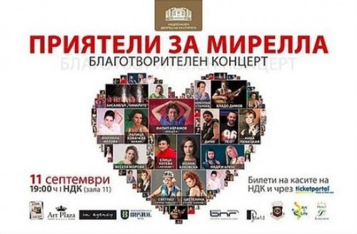 Благотворителен концерт в помощ на Мирелла на 11 септември в НДК