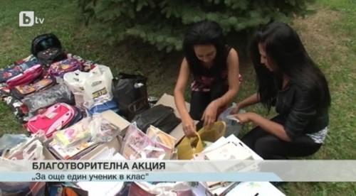 В Димитровград започна благотворителна акция за ученик