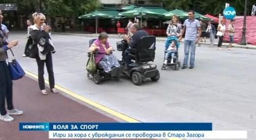 В Стара Загора събраха пари за специален уред за хора с увреждания