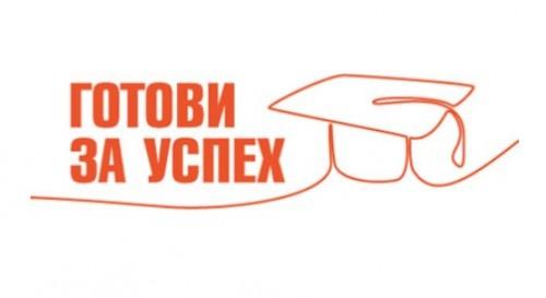 Стипендии Готови за успех за младежи без родители