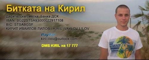 Плевенчанка организира благотворителна авторазпродажба за болен младеж от Враца