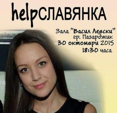 Благотворителен концерт в помощ на Славянка