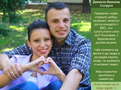 Младши сержант Александър Иванов спешно се нуждае от 2 трансплантации