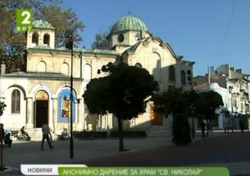 Анонимно дарение за храм Свети Николай