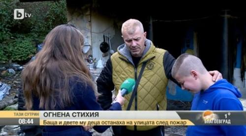 Баща и синовете му останаха без дом и пари след пожар
