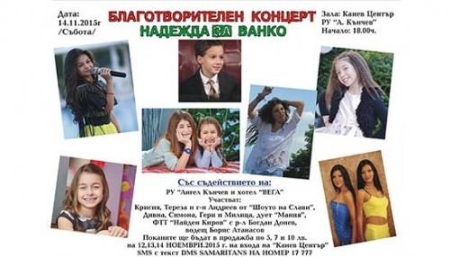Благотворителен концерт в Канев център с участието на Крисия и Тереза
