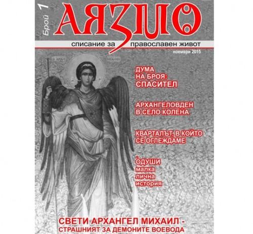 """На Архангеловден стартира ново православно списание """"Аязмо"""" в Стара Загора"""