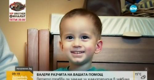2-годишно момченце се нуждае от спешна химиотерапия