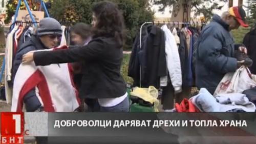 Доброволци даряват дрехи и храна на нуждаещи се