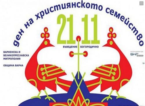 """Програма """"Подкрепа на семейството"""" започва във Варна"""