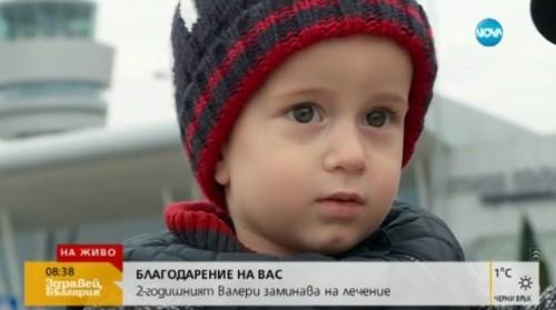 Малкият Валери заминава за лечение в Турция