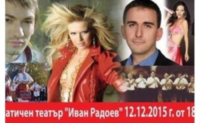 Нели Петкова и Валя Балканска ще подкрепят Антонио с концерт в Плевен