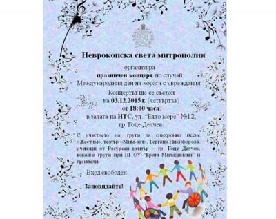 Неврокопска митрополия организира концерт за хората с увреждания