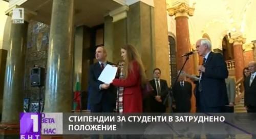 Международен фонд връчи стипендии в размер на 2000 лева на младежи в България