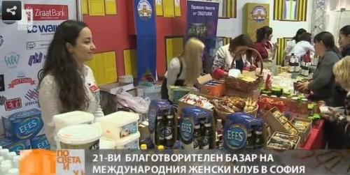 Международният женски клуб отново приканва към благотворителност