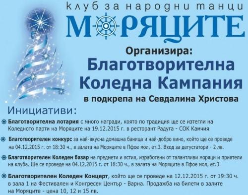 """Благотворителна коледна кампания на клуб народни танци """"Моряците"""""""
