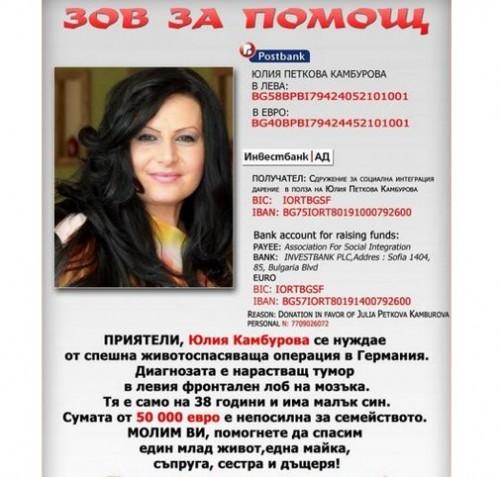Да помогнем на Юлия Камбурова