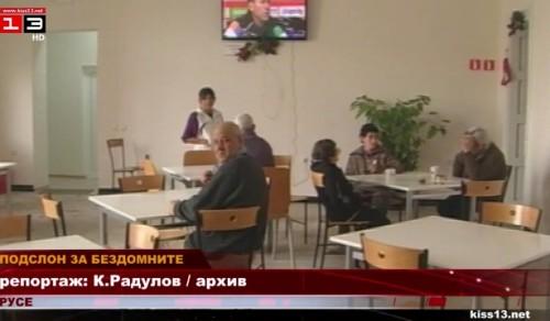 Подслон за бездомните в Русе през зимата с възможност за кризисен режим