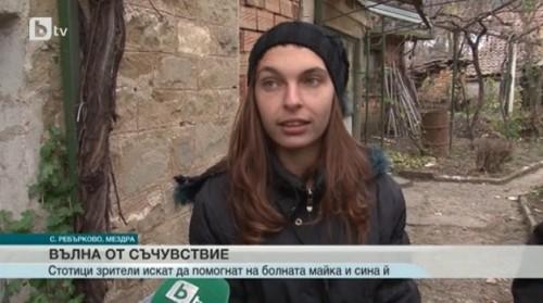 Безмерна помощ за семейството на Инна от Ребърково