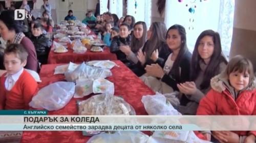 Семейство англичани събраха децата от 7 добруджански села на коледно парти