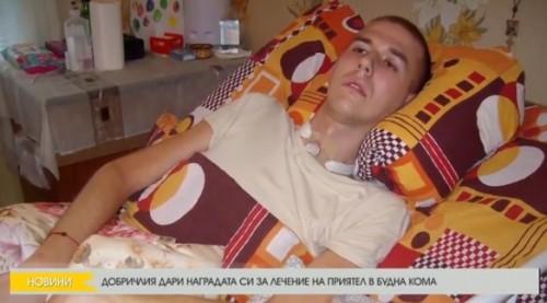Добричлия дари наградата си от Йордановден за лечение на приятел в будна кома