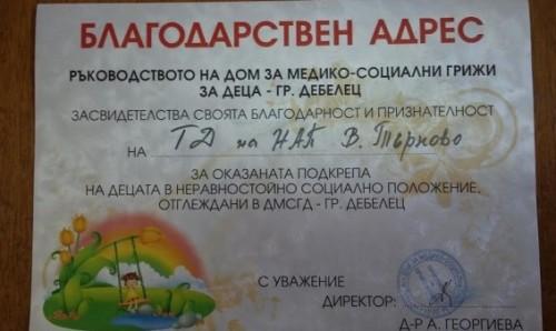 НАП- В.Търново дари детски храни
