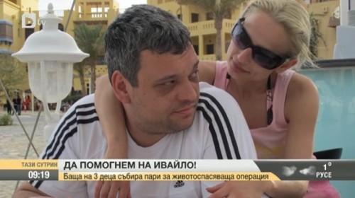Семейството на мъж събира пари за животоспасяваща операция в чужбина