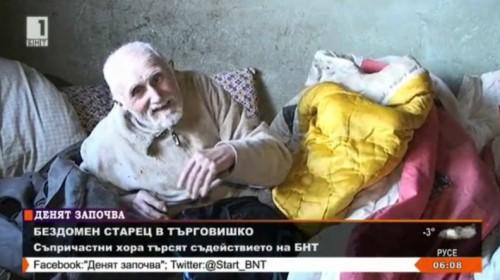 Помощ за бездомен старец в Преселец