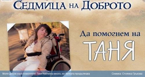 Да върнем усмивката на Таня!