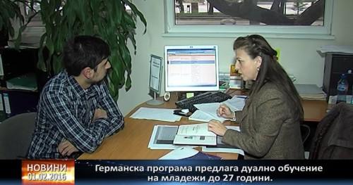 Германска програма предлага професионално обучение на младежи от Пазарджик
